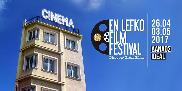 En Lefko Film Festival: Ένα νέο φεστιβάλ γεννιέται στην πόλη