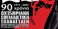 Φεστιβάλ Σοβιετικού Κινηματογράφου