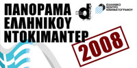 Πανόραμα Ελληνικού Ντοκιμαντέρ 2008 στην Αθήνα.