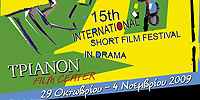 Το Φεστιβάλ Μικρού Μήκους Δράμας ταξιδεύει.. στην Αθήνα