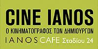 Cine Ianos- Ο Κινηματογράφος Των Δημιουργών