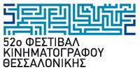 Ανακοινώθηκε το Πρόγραμμα για το 52ο Φεστιβάλ Θεσσαλονίκης
