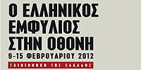Αφιέρωμα Ελληνικός Εμφύλιος Στην Ταινιοθήκη
