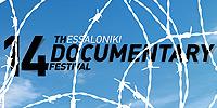 Ξεκινά στις 9 Μαρτίου το 14ο Φεστιβάλ Ντοκιμαντέρ Θεσσαλονίκης