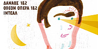 Νύχτες Πρεμιέρας 2012: Όσα πρέπει να ξέρετε για τα εισιτήρια και τις κάρτες