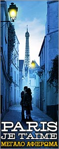 Αφιέρωμα στην ταινία Paris Je T' Aime.